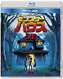 モンスター・ハウス IN 3D[Blu-ray/ブルーレイ]