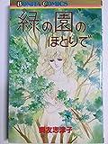 緑の園のほとりで (ボニータコミックス)