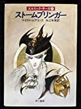ストームブリンガー (ハヤカワ文庫 SF―エルリック・サーガ (626))