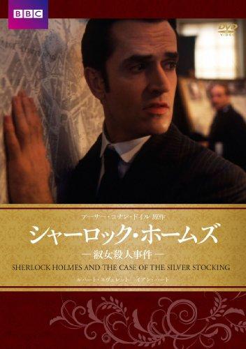 シャーロック・ホームズ 淑女殺人事件 [DVD]の詳細を見る