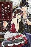 世にも不実なピアノソナタ(1) (BE LOVE KC)