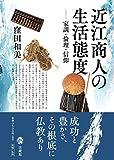 近江商人の生活態度 家訓・倫理・信仰