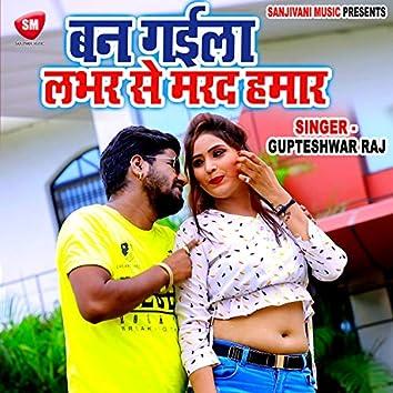 Ban Gaila Labhar Se Marad Hamar (Bhojpuri Song)