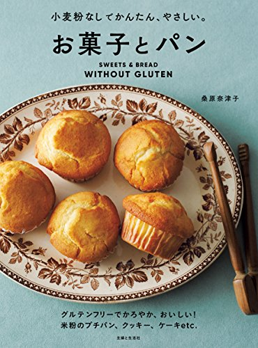 小麦粉なしでかんたん、やさしい。お菓子とパン