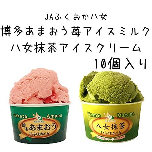 あまおうアイス&特濃抹茶アイス【福岡県】【産地直送】