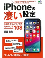 iPhoneの凄い設定 (エイムック 4240)