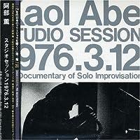 Studio Session 1976.3.12 (2008-01-13)