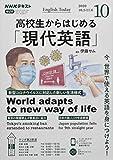 NHKラジオ高校生からはじめる「現代英語」 2020年 10 月号 [雑誌]