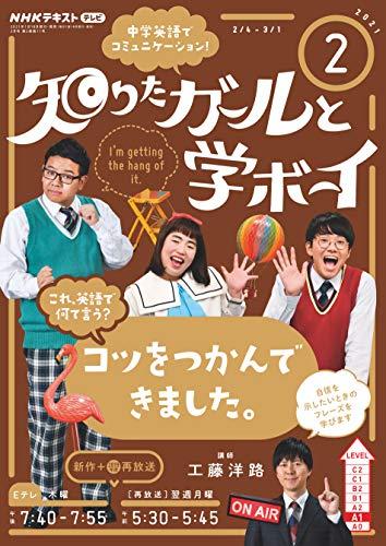 NHKテレビ 知りたガールと学ボーイ 2021年 2月号 [雑誌] (NHKテキスト)