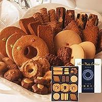泉屋東京店 スペシャルクッキーズ 9種類の詰合わせ 380g