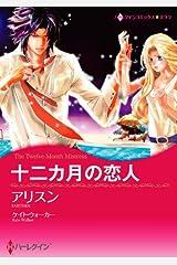 十二カ月の恋人 (ハーレクインコミックス) Kindle版