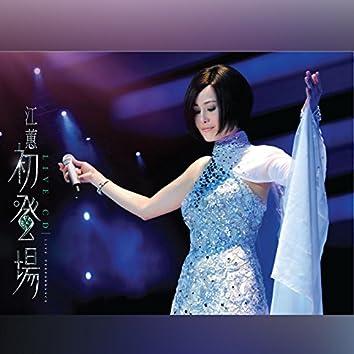 初登場 (Live)