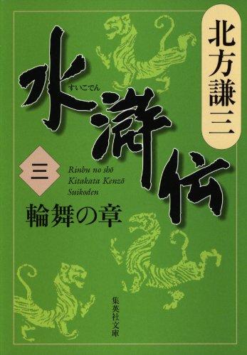 水滸伝 三 輪舞の章 (集英社文庫)