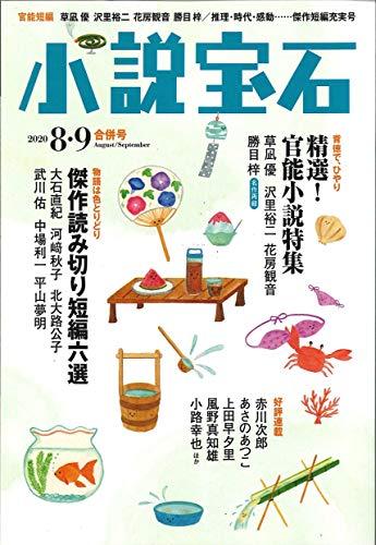 小説宝石 2020年 08・09月合併号 [雑誌]