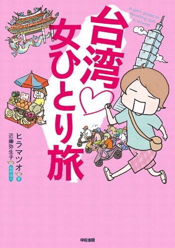 台湾 女ひとり旅 女ひとり旅シリーズ (中経☆コミックス)