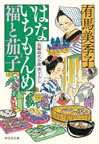 はないちもんめ 福と茄子 (祥伝社文庫)