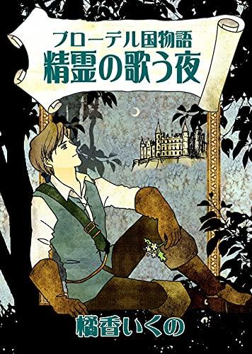 SEIREI NO UTAU YORU: BRAUDEL KOKU MONOGATARI (Japanese Edition)
