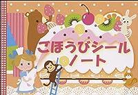ごほうびシールノート(おかし)【10冊入り】 / 学研プラス