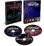 【サントラCD同梱】「ハイスクールミステリー学園七不思議」BD-BOX[Blu-ray/ブルーレイ]