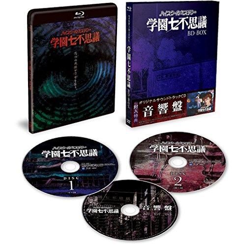 『[サントラCD同梱]「ハイスクールミステリー学園七不思議」BD-BOX [Blu-ray]』のトップ画像