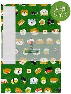 【大判】御朱印帳(納経帖) 日本犬とお寿司(緑) 蛇腹
