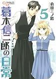 書生葛木信二郎の日常(5) (サンデーGXコミックス)