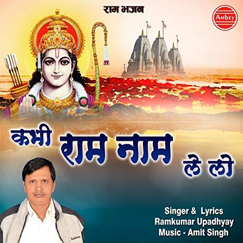 Kabhi Ram Naam Le Lo Ram Bhajan
