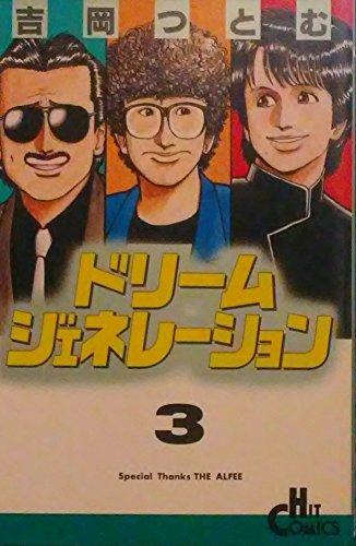 ドリームジェネレーション 3 (ヒットコミックス)
