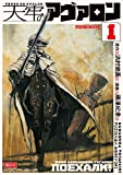 天牢のアヴァロン(1) (モーニングコミックス)