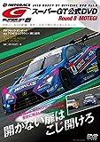 2019 SUPER GT オフィシャル DVD Rd.8 もてぎ (レース 映像 DVD シリーズ)