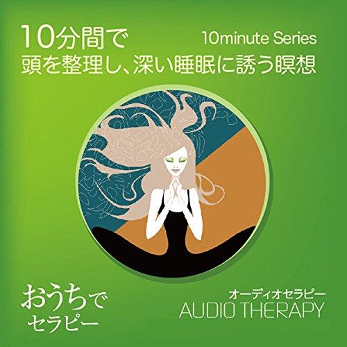 『10分間で頭を整理し、深い睡眠に誘う瞑想』のカバーアート