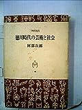 徳川時代の芸術と社会 (1971年) (角川選書)