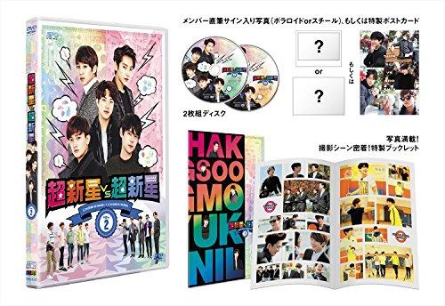 超新星VS超新星 DVD Vol.2