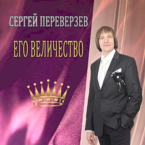 Сергей Переверзев