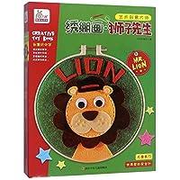 绣绷画:狮子先生