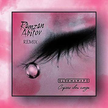Спрячь свои слёзы (Remix)