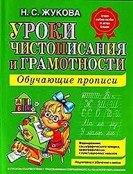 ᐉ Einfach Lesen Und Schreiben Russisch Cursive Für