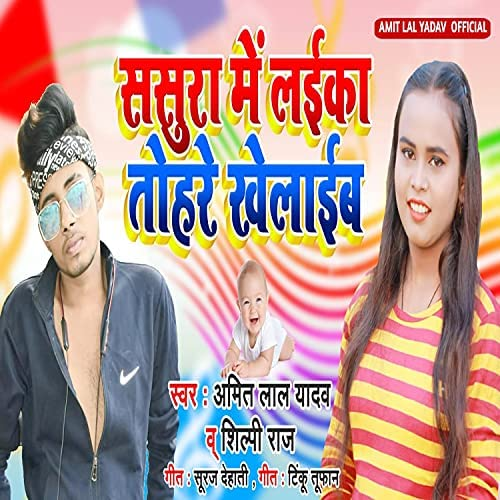 Amit lal Yadav & Shilpi Raj