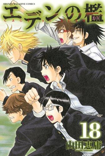 エデンの檻(18) (講談社コミックス)