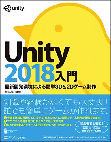 Unity2018入門 最新開発環境による簡単3D&2Dゲーム制作 (Entertainment&IDEA)