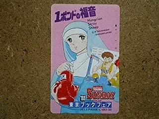 mang110-56885 1ポンドの福音 高橋留美子 テレカ
