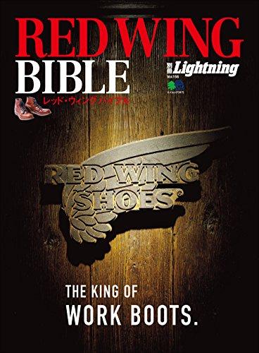 別冊Lightning Vol.156 RED WING BIBLE[雑誌] (Japanese Edition)