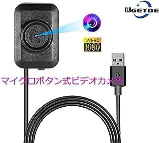 ミニ隠しカメラ ポタン型ビデオカメラ 高画質1080P 暗視撮影 音声 動体検知 録画 防犯監視カメラ080P 自動ループ録画/動画録画/動作検知 microSD/TF対応