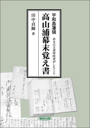 宇和島藩領 高山浦幕末覚え書 -ある古文書所持者がしたこと-