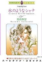 表紙: 氷のようなシャナ (ハーレクインコミックス) | 真崎 春望