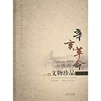 Treasures of the Revolution [other](Chinese Edition)