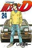 頭文字D(24) (ヤングマガジンコミックス)