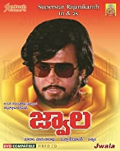 Jwala Telugu Movie VCD 2 Disc Pack