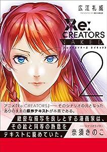 Re:CREATORS 2巻 表紙画像