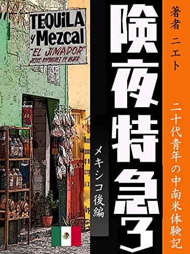 kenyatokkyuumekisikokouhen kennyatokkyu (BSpublisher) (Japanese Edition)